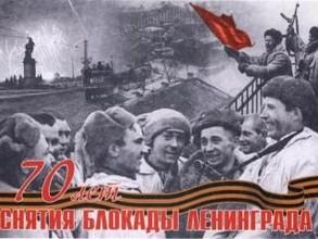 Жители Хакасии примут участие в торжествах, посвященных 70-летию снятия блокады Ленинграда