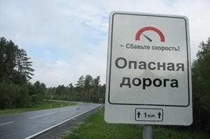 Специалисты назвали самые опасные дороги Хакасии