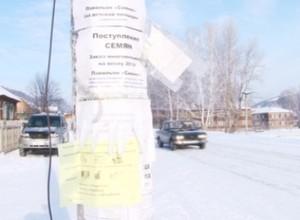 В Саяногорске продолжается борьба с объявлениями в неположенных местах