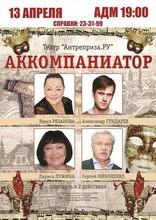 Народные артисты - Никоненко, Рязанова и Лужина покажут спектакль в Саяногорске