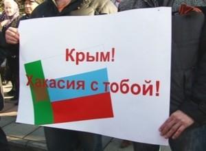 Саяногорск вместе со всей Хакасией вышел на митинг в поддержку русских украинцев