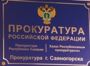 Прокуратура нашла в Саяногорске нарушения трудового законодательства