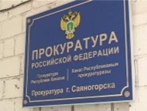Саяногорск остался без прокурора