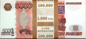 В Саяногорске покупатель расчитался в магазине поддельной купюрой