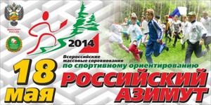 """""""Российский азимут-2014"""" стартует в Хакасии"""