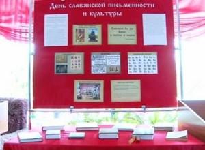 В Саяногорском музее выставлены церковные книги 15-19 веков