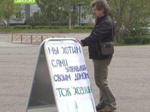 Одиночный коммунальный пикет в Саяногорске