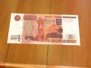 В Хакасии выявили поддельную 5-тысячную купюру