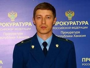 Назначен прокурор Саяногорска