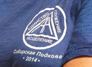 Саяногорск посетили анонимные алкоголики