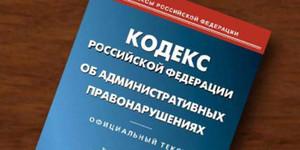 Управляющая компания из Саяногорска заплатит штраф 150 тыс руб за непередачу технической документации на МКД