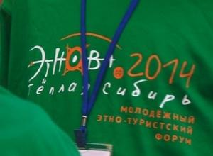 «Этнова-2014. Теплая Сибирь» завершила свою работу