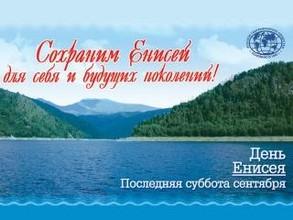 В Саяногорске стартовал «Селфи добрых дел»