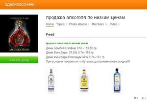 В Сяногорске борются с распространением контрафактного алкоголя через интернет