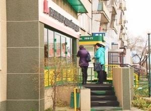 Выплаты саяногорцам будут производить «Сбербанк» и «Россельхозбанк»