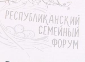 Саяногорские мамы и папы приняли участие в семейном форуме