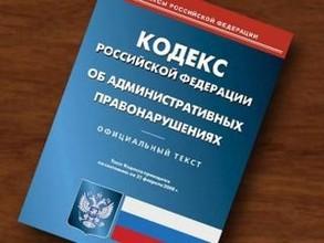 В Саяногорске наказана фирма по производству бетона
