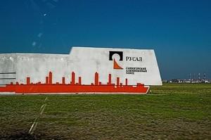 """а заводе """"РУСАЛа"""" в Саяногорске загорелся утеплитель"""