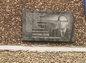 В Саяногорске открыли мемориальную доску, посвященную Николаю Затовскому