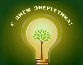 Черёмушки и Саяногорск готовятся к Дню энергетика