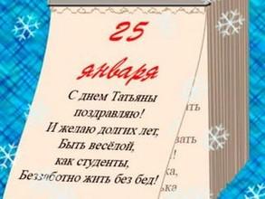 Пенсионерки в Хакасии тоже отметят Татьянин день