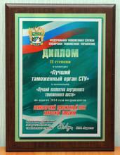 Саяногорский таможенный пост – один из лучших в Сибири