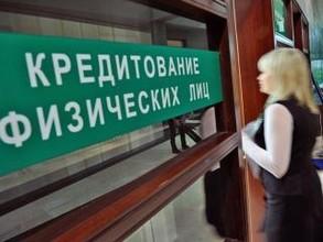 Жители Хакасии задолжали банкам 34,4 млрд рублей