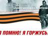 В Саяногорске раньше обычного началась акция «Георгиевская ленточка»