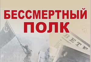 Общественный совет при ОМВД г. Саяногорска готовится принять участие в акции «Бессмертный полк»
