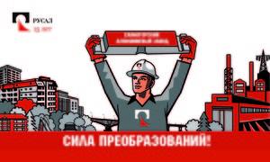 «Алюминиевое меню» появилось в столовых промплощадки Саяногорского алюминиевого завода РУСАЛа