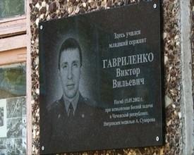В Саяногорске открыли мемориальную плиту Виктору Гавриленко