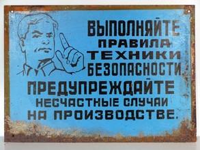 В Саяногорске контролёр продукции цветной металлургии получила перелом ноги на производстве