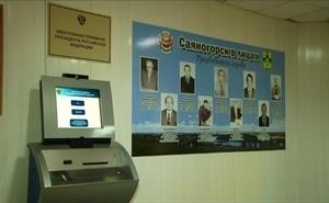 В Саяногорске продолжает работать «Электронная приемная Президента России»