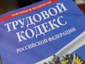 Саяногорская фирма работала в нарушении трудового законодательства