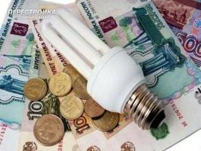 Жителям Хакасии пора готовиться к увеличению платежей за электроэнергию
