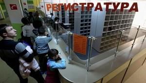 С 1 июля в Хакасии поликлиники перешли на новый режим работы