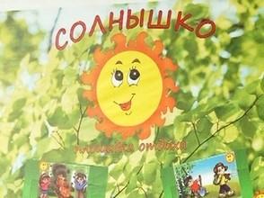 В Зоне отдыха Майна появилось свое «Солнышко»