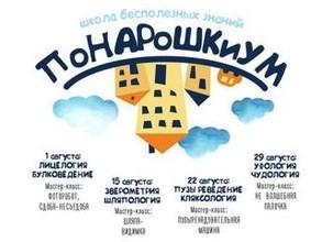 В Хакасии август объявлен месяцем бесполезных знаний