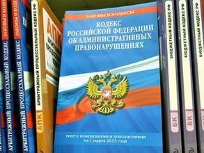 Руководитель предприятия в Хакасии оштрафован