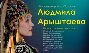 Концерт в Абакане: стихи хакасских поэтов превратятся в песни