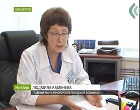 В Саяногорске закрылась урология