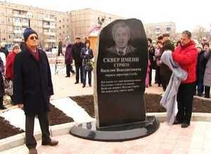В городском сквере открыли стелу Василию Стриго