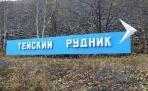 Семьи шахтеров из Хакасии отправятся в профилактории