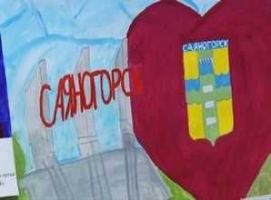 Юные саяногорцы нарисовали, как любят свой город