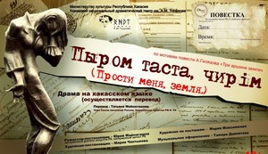 Хакасский драматический театр готовит премьеру спектакля «Прости меня, земля»