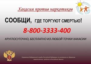 В Хакасии за время второго этапа акции «Сообщи, где торгуют смертью!» возбуждено 12 уголовных дел