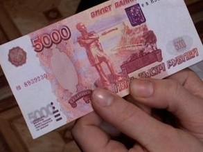 В Хакасии вброс поддельных 5-тысячных купюр хорошего качества