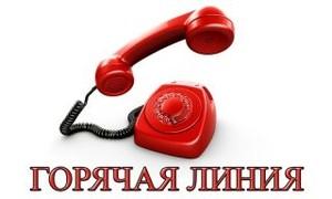 Прокуратура Саяногорска проводит «горячую линию» по вопросам коррупции