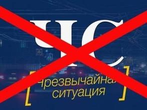В Хакасии снят режим ЧС, продлившийся восемь с половиной месяца