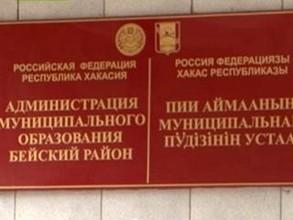 Отблеск пожара в Хакасии: администрация Бейского района требует деньги от Минфина РФ